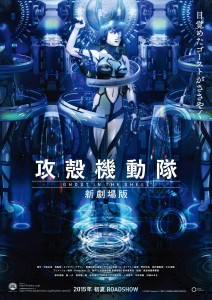 Review Ghost In The Shell The New Movie 2015 Kino 893