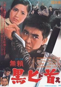 Outlaw Black Dagger poster