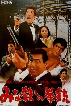 Massacre Gun (1967) Poster