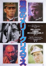 Merry_Christmas_Mr_Lawrence_poster_Japanese