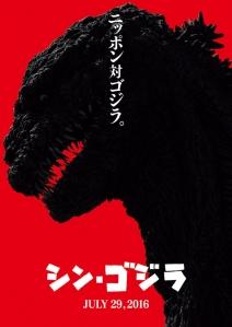 Shin Godzilla Japanese Poster