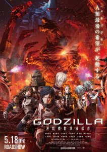 Godzilla City on the Edge of Battle Poster