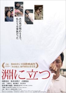 Harmonium (Japanese Poster)