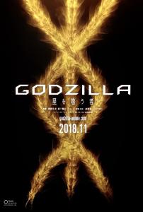 godzilla planet eater poster