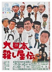 murder unincorporated poster