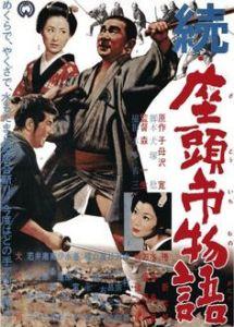 tale of zatoichi continues poster