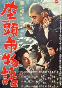 tale of zatoichi poster