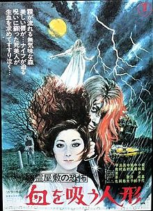 The-vampire-doll-poster