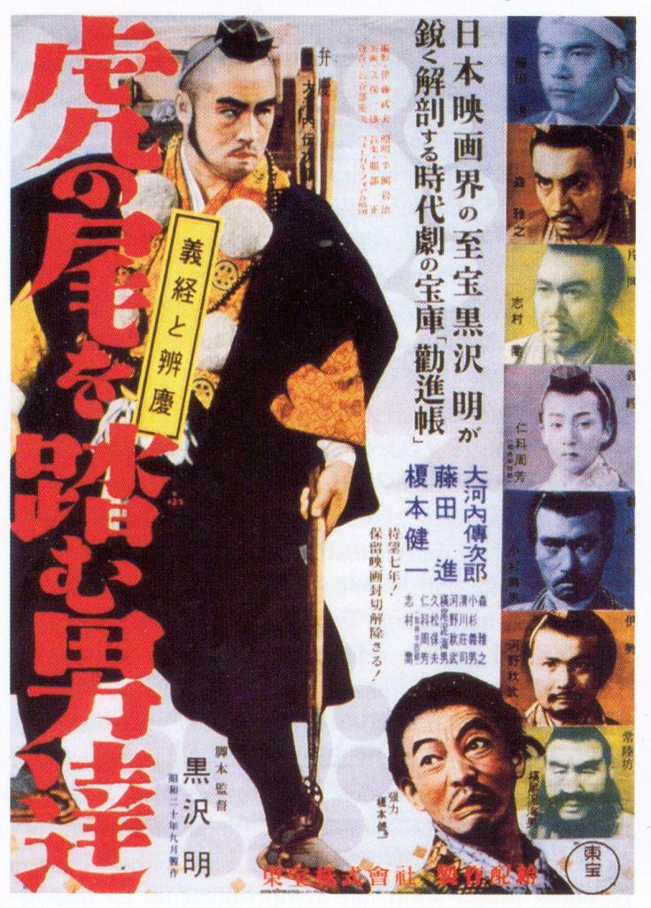 Poster for The Men Who Tread on the Tiger's Tail